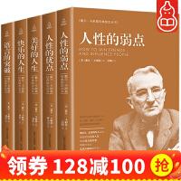 卡耐基系列:语言的突破+人性的优点+快乐的人生+人性的弱点+美好的人生【套装共5册】