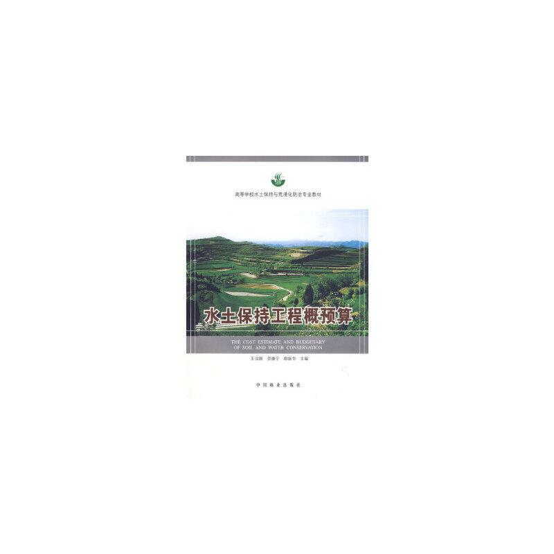 [二手旧书9成新],水土保持工程概预算,王治国,贺康宁,胡振华,9787503857010,中国林业出版社