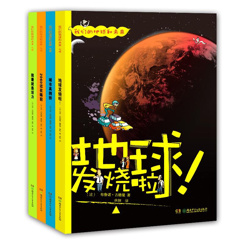 我们的地球和未来 全4册,深入浅出权威解答孩子的科学疑问,让孩子在游戏中发现科学秘密,培养科学兴趣。小蛋壳童书出品