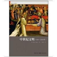 中世纪文明(400―1500年)(格致人文读本)