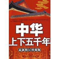 【旧书二手书8成新】中华上下五千年*修订珍藏版 符文军 时事出版社 9787802321564