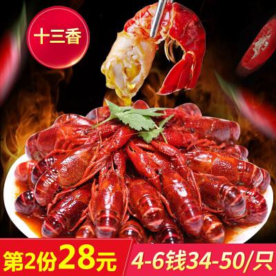 【2份均价68元】星农联合红小厨十三香小龙虾1800g净虾1000g 4-6钱/只 50-34只顺丰包邮 加热即食 活虾现制