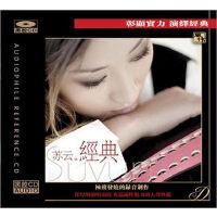风林唱片黑胶CD苏云经典DSD汽车音乐车载CD