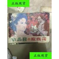 【二手旧书9成新】水晶鞋与玫瑰花 /吕文霖摄 天津人民美术出版社