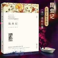 昆虫记法布尔中国文联出版社初中生必读原著无删减全译本八年级上册