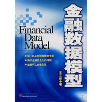 【二手旧书9成新】金融数据模型神州数码融信软件有限公司王文献中国经济出版社9787501782239