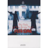 【二手书8成新】肉体窃贼 (美)赖斯(Rice,A.),冷杉 译林出版社