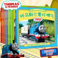 正版托马斯小火车书托马斯不要坏脾气全套8册小火车和他的朋友们儿童情绪管理与性格培养绘本儿童故事书0-3-6岁幼儿园睡前