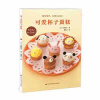 可爱杯子蛋糕 本桥雅人 9787538195484