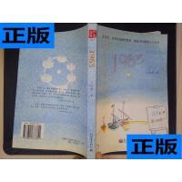 【二手旧书9成新】1983 /火传鲁 新世界出版社
