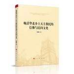 晚清华北乡土天主教民的信仰与民间文化