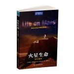 火星生命:前往须知(科学新视角丛书)