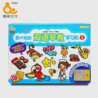 趣威文化儿童早教发声书 我的幼幼双语早教学习机 宝宝英语启蒙玩具QW0026
