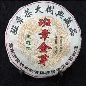 2009年 秦凝详 班章金芽 熟茶 357g/片 28片