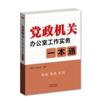 党政机关办公室工作实务一本通 傅治平、陈水雄 9787506061247睿智启图书