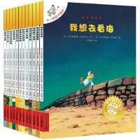 正版 不一样的卡梅拉全套一季12册 儿童绘本故事书0-3-4-5-6-7-8-9周岁幼儿园图画书宝宝书籍畅销童书 我想