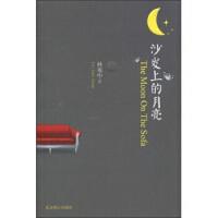 【二手旧书9成新】沙发上的月亮-林苑中 北京燕山出版社-9787540221614