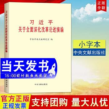 习近平关于全面深化改革论述摘编(小16开本) 中央文献出版社