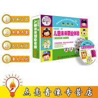 正版儿童早教dvd儿童未来职业体验儿童早教动画片41DVD光盘