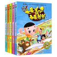 新大头儿子和小头爸爸图画故事书 1-5全套书5册正版大头儿子小头爸爸书小学生3-4-5-6-7-8-9-10岁儿童动画