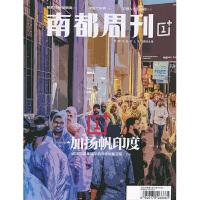 南都周刊2019年4期 期刊杂志