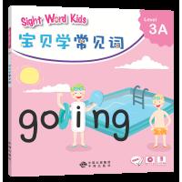 Sight Word Kids 宝贝学常见词 Level 3A