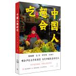 中国人超会吃(陈晓卿、毛尖、李雪琴诚意推荐)