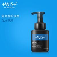 WIS男士氨基酸净化洁面摩丝清爽控油泡沫保湿深层清洁温和不紧绷
