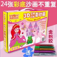 美术王国宝宝沙画套装男女儿童彩沙diy手工制作绘画砂画益智玩具