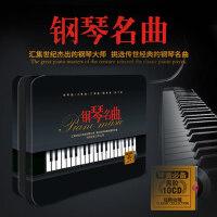 正版巴赫莫扎特贝多芬世界钢琴名曲122首钢琴曲cd正版无损黑胶车载音乐光盘纯音乐碟片