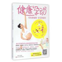 """健康""""孕动"""":妈妈更健康 宝宝更聪明 孕妇瑜伽孕期瑜伽健身操保健教学视频教程瑜珈"""
