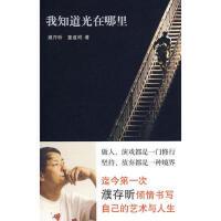 【正版二手书9成新左右】我知道光在哪里 濮存昕,童道明 北京十月文艺出版社