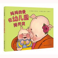 小贝壳绘本馆:妈妈的爱在幼儿园陪伴我 3-6岁儿童入园准备绘本 亲子教育安抚上幼儿园宝宝的焦虑情绪图画故事书 北京科技