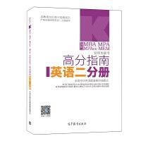 2021MBA MPA MPAcc MEM管理类联考高分指南英语二分册