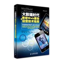 """大数据时代移动Web服务与运营技术指南(""""十二五""""国家重点图书出版规划项目)"""