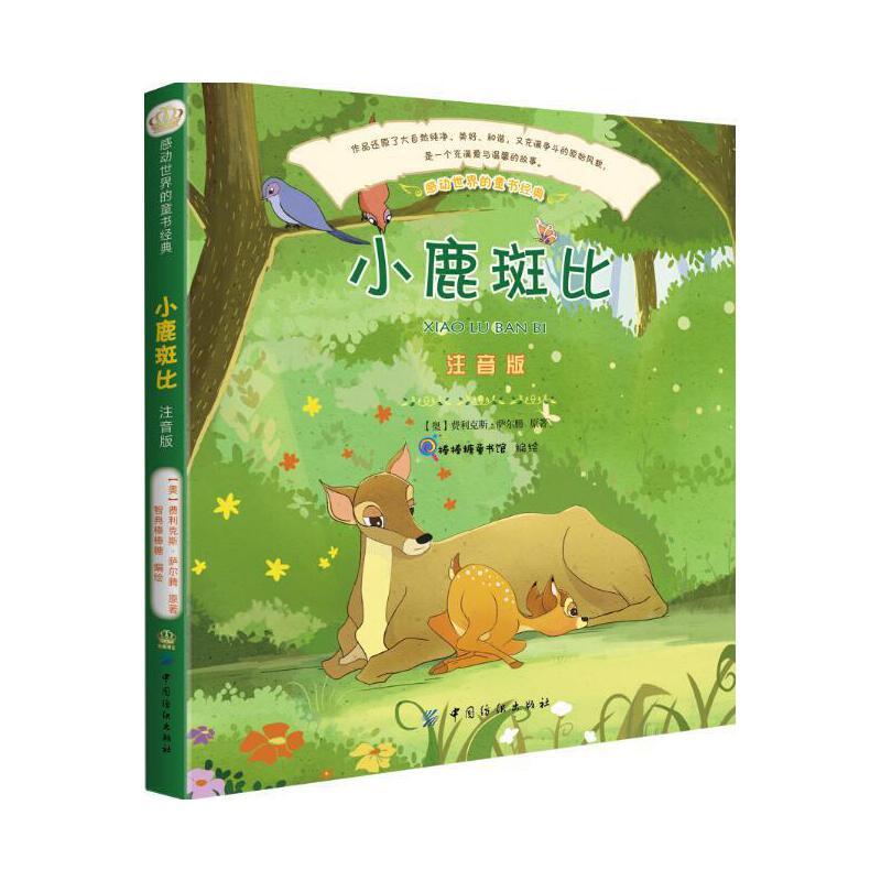 小鹿斑比(彩绘注音版) 阅读本书培养坚强、自立、勇敢的品质!