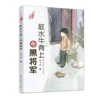 [正版] 脏水牛背上的黑将军 毕飞宇 著 9787558416323 江苏凤凰少年儿童出版社
