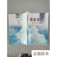 【二手旧书8成新】制氧技术
