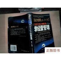 【二手旧书8成新】狼图腾启示录