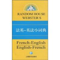 法英-英法小词典