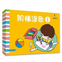 真果果阶梯涂色(全6册)