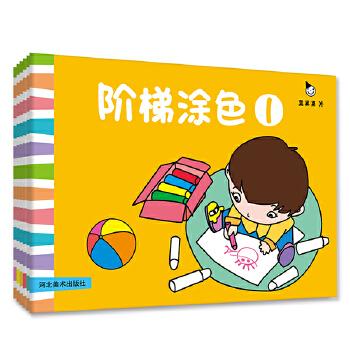 真果果阶梯涂色(全6册) 专业色彩知识、创意涂色故事,逐步提升孩子创造力、专注力、色彩感、手脑协调能力