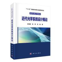 近代光学系统设计概论