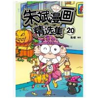 【现货】朱斌漫画精选集20爆笑校园漫画书少儿图书小学生畅销书籍呆头阿衰幽默搞笑儿童暴走