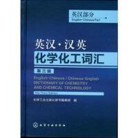 英汉・汉英化学化工词汇英汉部分第3版英语工具书英语词典化学工业出版社