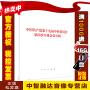 十九届四中全会会议公报单行本全文 人民出版社 中国共产党第十九届中央委员会第四次全体会议公报2019年