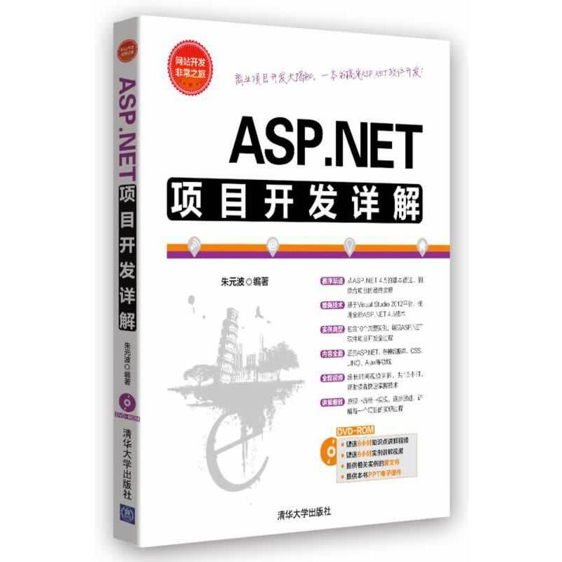ASP.NET项目开发详解(配光盘)(网站开发非常之旅) (一个实例一个项目故事,由浅入深讲解ASP.NET项目开发)