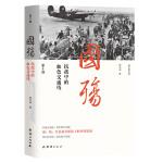 新版国殇:抗战中的血色交通线(第十部)
