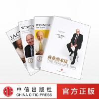 杰克韦尔奇企业管理经典(赢+杰克韦尔奇自传+赢的答案+商业的本质) 杰克 韦尔奇 著 中信出版社图书 畅销书