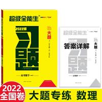 2020版 天利38套习题大题 新高考习题 数学理科 习一类大题会一类方法 专题考点考题练习 高三高考通用 复习辅导